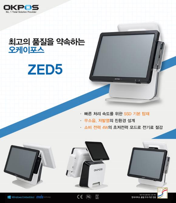 포스(ZED-5) 3