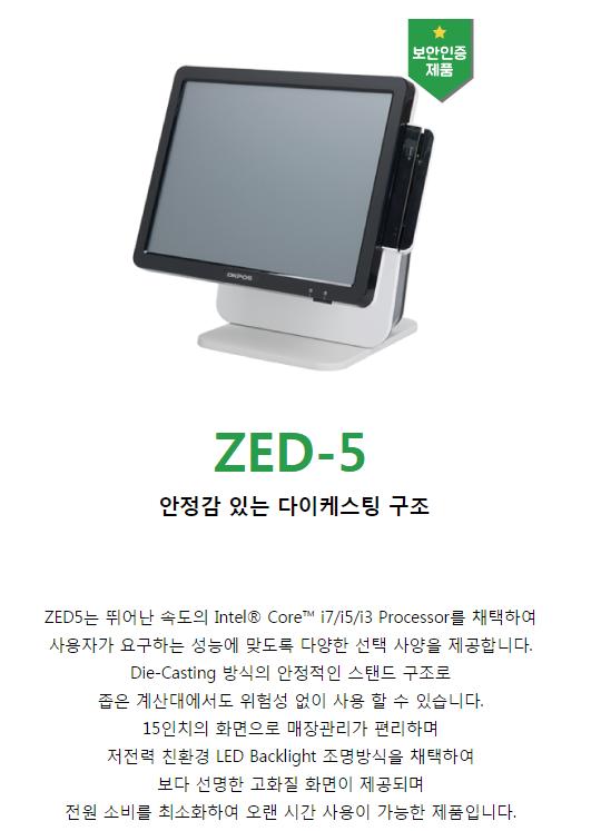 포스(ZED-5) 5