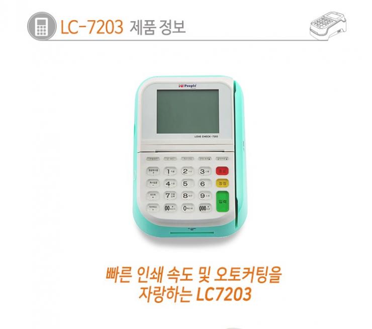 LC 7203 5